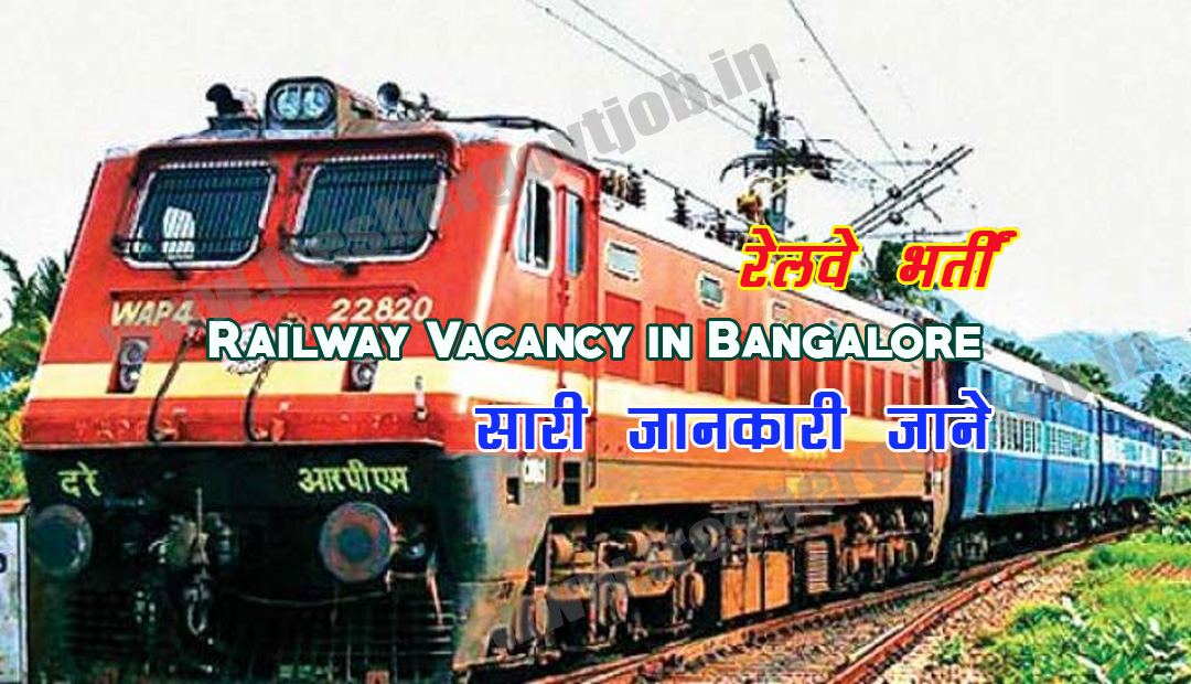 Railway Jobs Bangalore