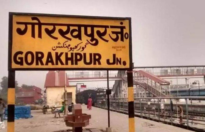 Railway Jobs in Gorakhpur