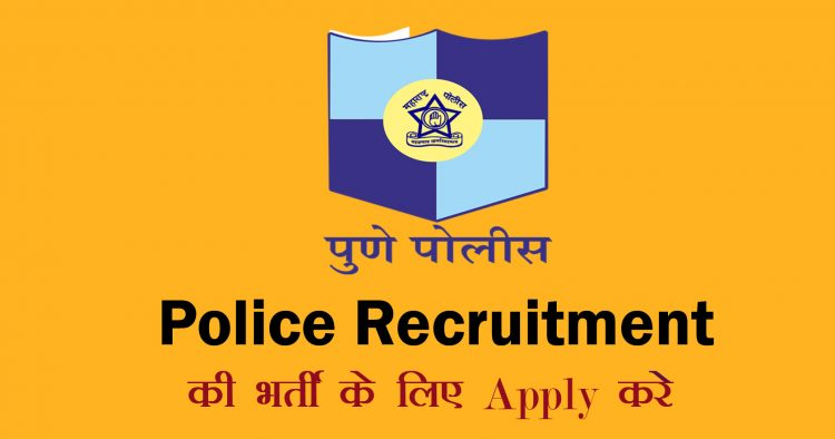 pune police jobs